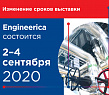 Выставка Engineerica 2020